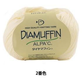 春夏毛糸 『DIAMUFFIN(ダイヤマフィン) 2(ほんのり黄)番色』 DIAMONDO ダイヤモンド