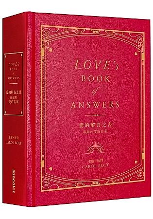 愛的解答之書:專屬於愛的答案(柔紋皮面燙金 方背穿線精裝)