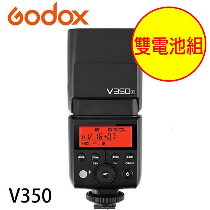 雙電池組~ GODOX 神牛 V350 TTL 鋰電池 小型 輕巧 閃光燈(公司貨)V 350SONY