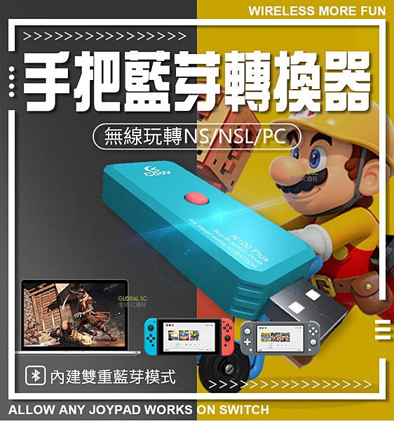 酷威 COOV N100 Plus 手把轉換器 NS Switch pro 支援PS4 XBOX ONE