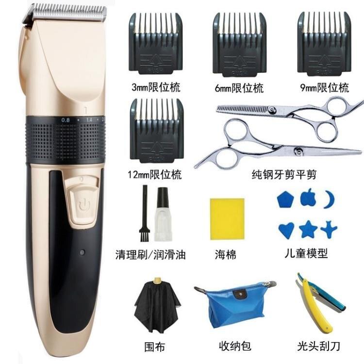 夯貨折扣! 理發器電推剪充電式電推子家用成人兒童理發剪剃頭刀剃發器X1