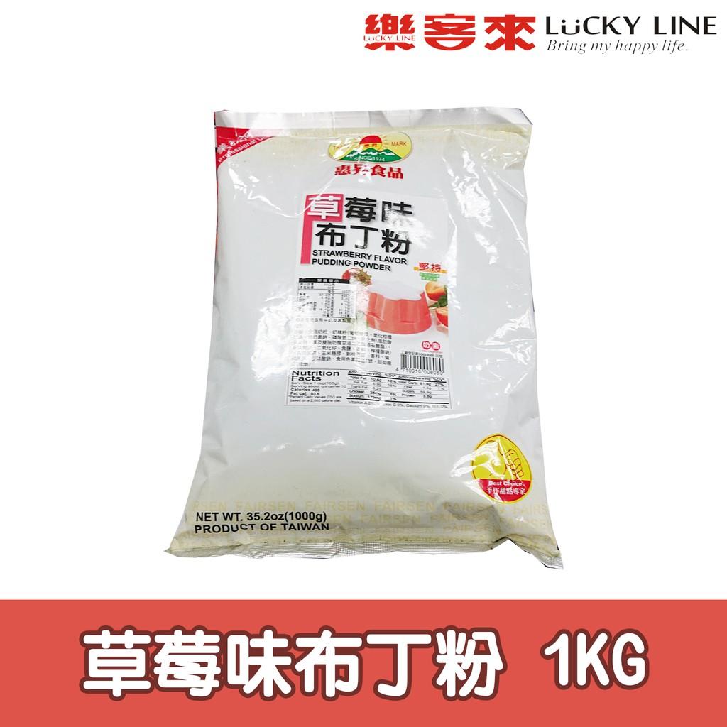 惠昇草莓味布丁粉 1kg 【凍粉類】【樂客來】