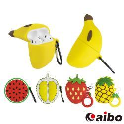 AirPods藍牙耳機專用 水果造型保護套