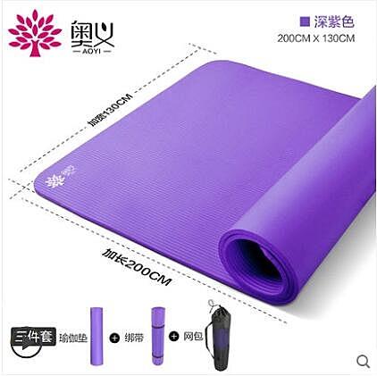 雙人瑜伽墊加長加寬加厚防滑練功墊大墊兒童舞蹈墊子地墊家用WJ - 風尚3C