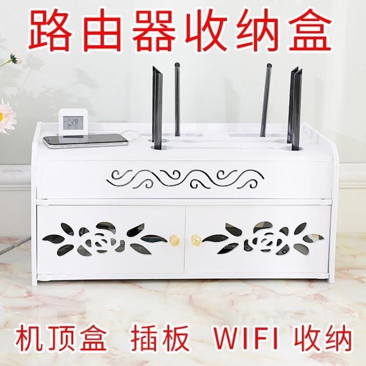 路由器收納盒電源線插排理線機頂盒無線wif桌面電腦線i壁掛免打孔 全館八五折