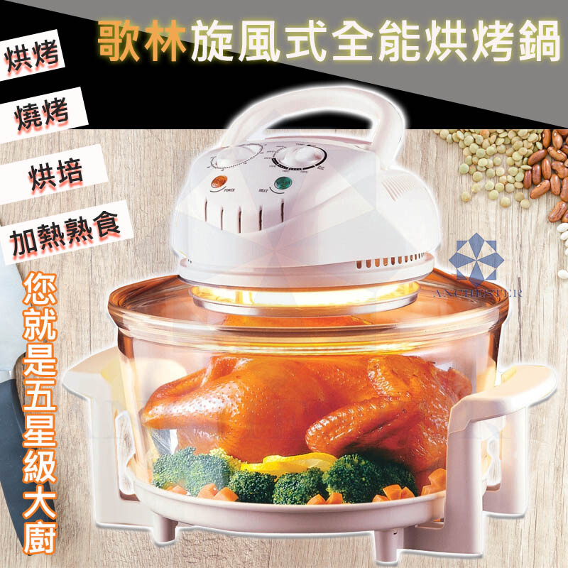 快速出貨附發票kolin 歌林 11公升旋風烘烤鍋 kbo-ln121g 氣炸鍋 電子鍋 烤箱
