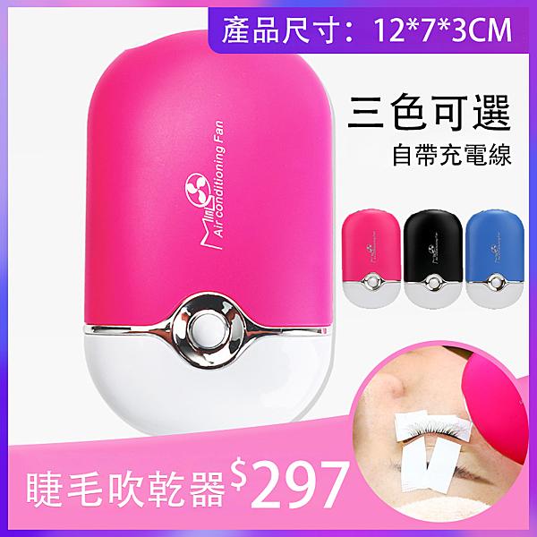 嫁接睫毛風扇 美容院專用 種植假睫毛吹幹用 無葉安全柔風USB充電 3色
