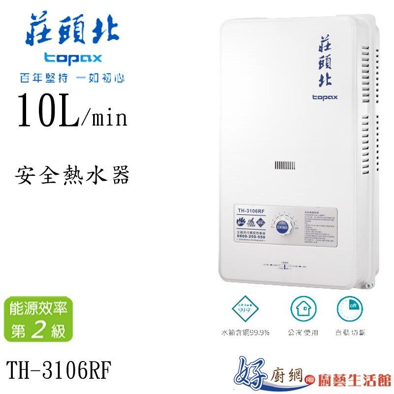 10L安全熱水器TH-3106RF