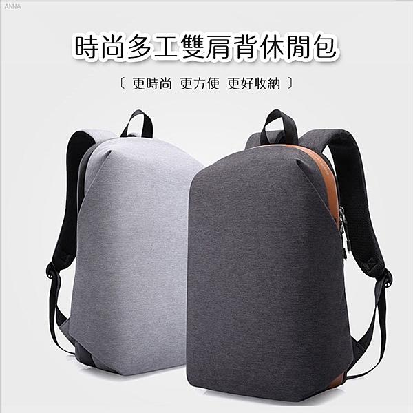 時尚多工雙肩背休閒包【EA8879】 USB充電口 雙肩背包 後背包 防潑水 大容量