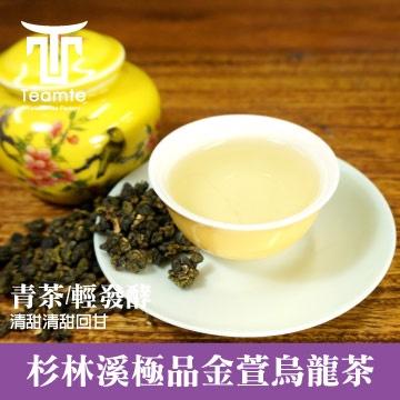 【TEAMTE】杉林溪極品金萱烏龍茶 - 600g/一斤 (青茶/輕發酵)