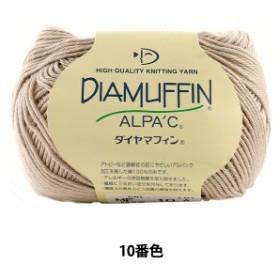 春夏毛糸 『DIAMUFFIN(ダイヤマフィン) 10(薄い茶)番色』 DIAMONDO ダイヤモンド