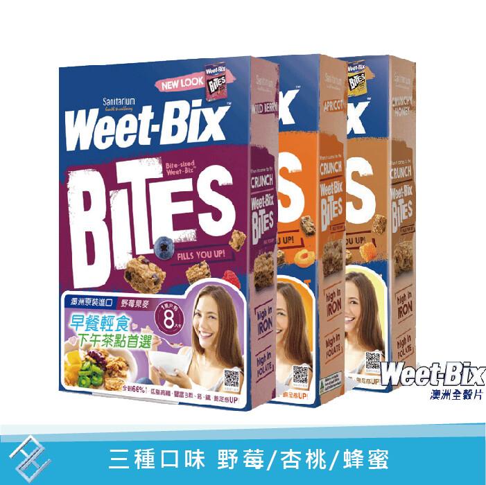weet-bix 澳洲全穀片 mini 野莓/蜂蜜/杏桃口味  (澳洲早餐第一品牌)