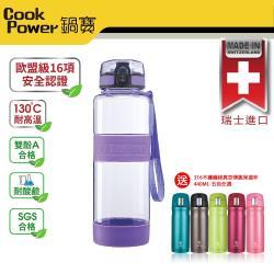 【鍋寶】TR55健康瓶800ML(買就送316不鏽鋼保溫杯440ML-五色任選)