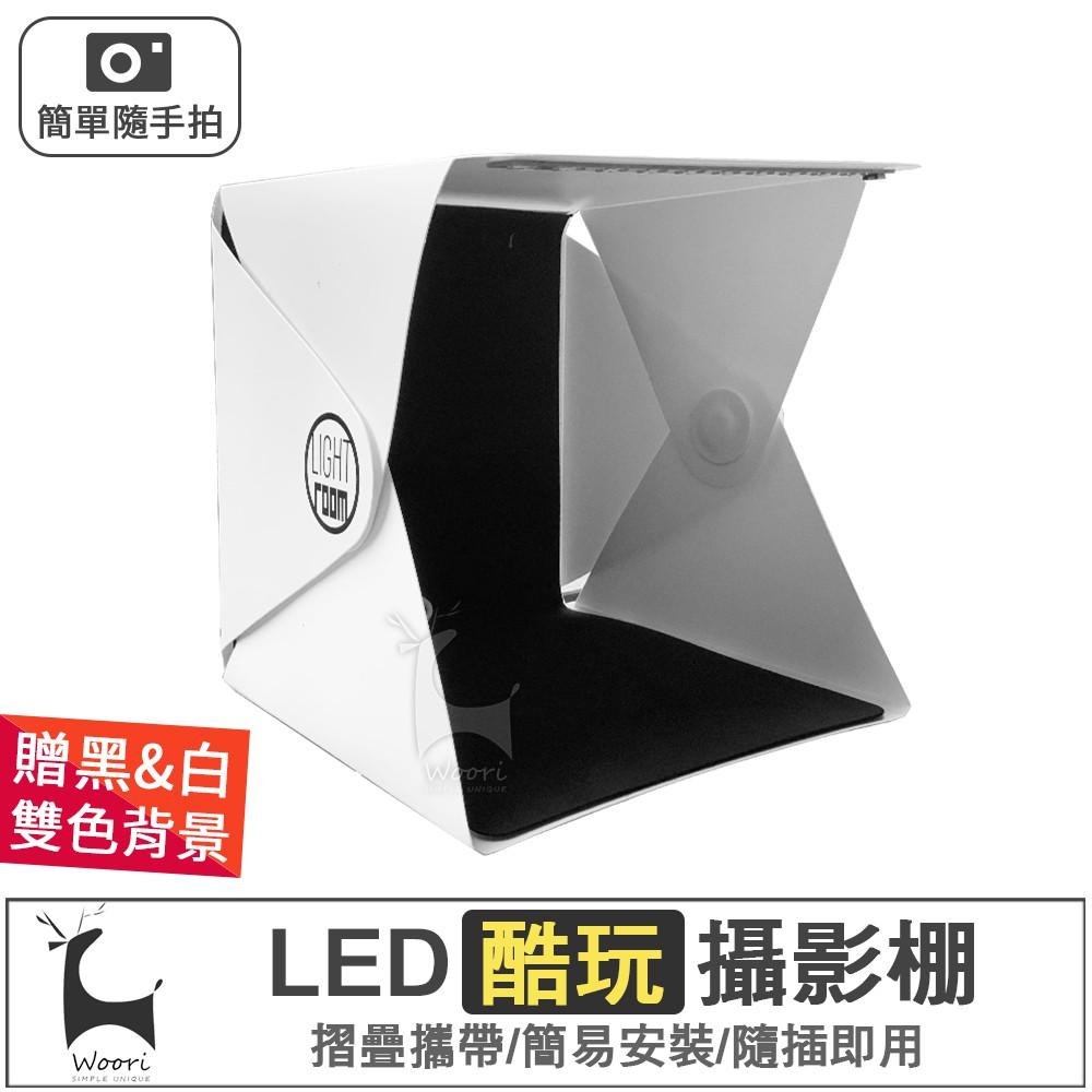 LED隨身攝影棚 小型攝影棚 網拍攝影棚 迷你拍照燈箱 行動攝影棚 簡易攝影棚 可折疊快速拆裝便攜 攜帶攝影棚 攝影器材