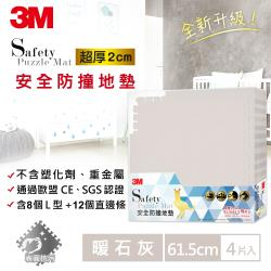 3M 安全防撞地墊-暖石灰-61.5x61.5x2CM