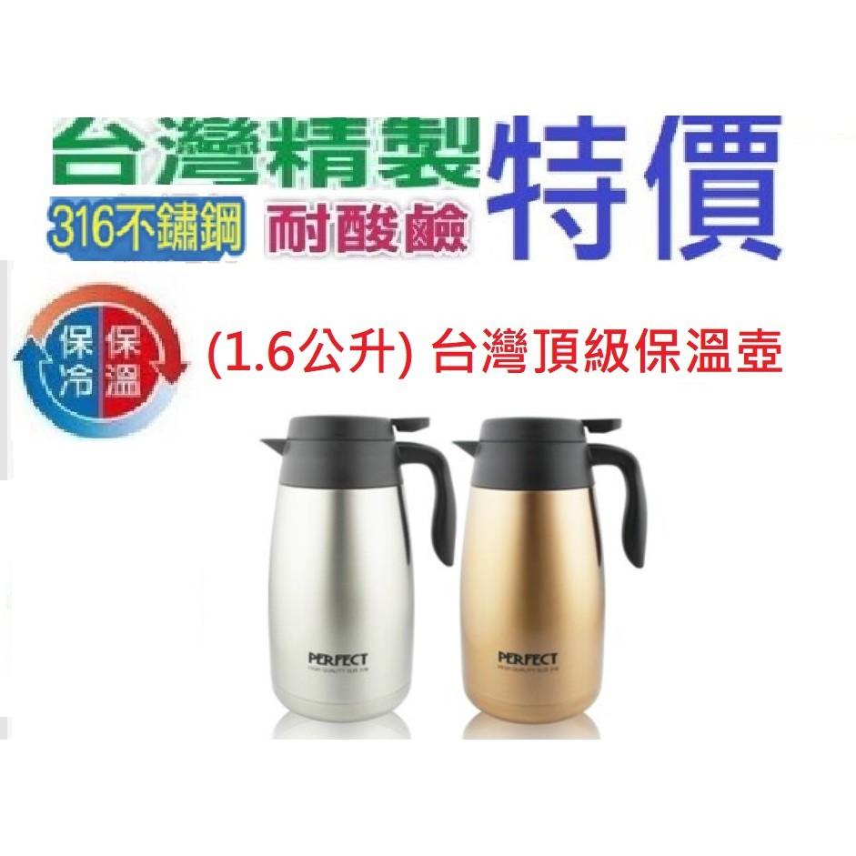(大特價)台灣大廠(外銷熱賣爆單款)頂級健康316不鏽鋼真空保溫壺1.6L(醫療鋼)耐酸鹼保溫保熱316不鏽鋼真空保溫壺