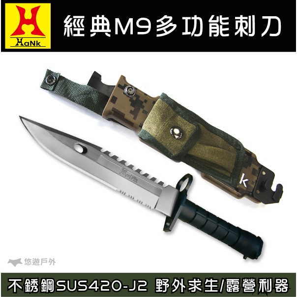 【悠遊戶外】HaNk經典多用途迷彩M9刺刀 多功能刀 求生刀 直刀 藍波刀 D80 軍刀 露營刀 戶外刀 貝爾刀