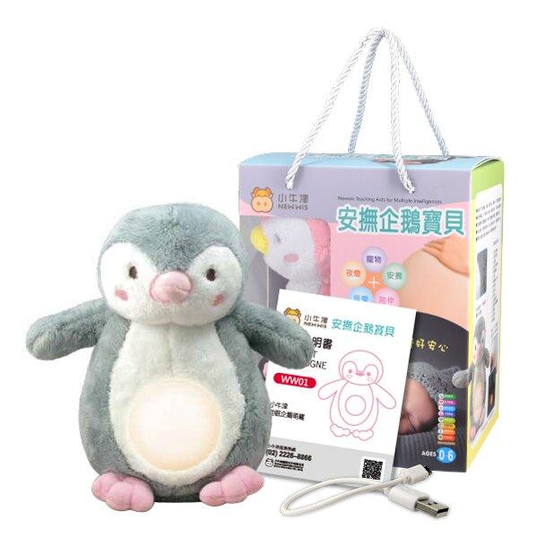 【小牛津】安撫企鵝寶貝(灰) 絨毛音樂夜燈玩偶-米菲寶貝