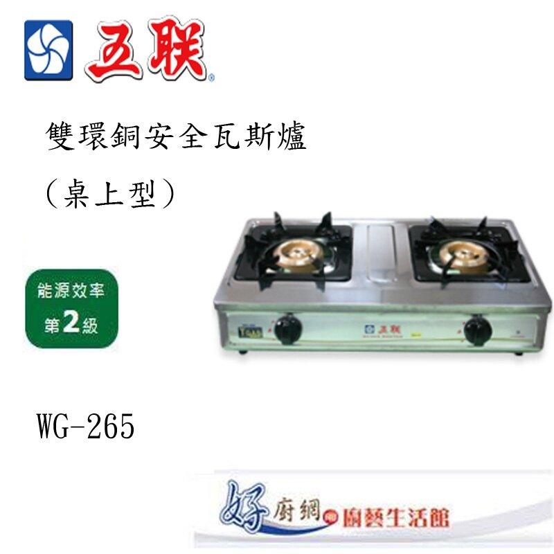 WG-265雙環銅安全瓦斯爐(桌上型)