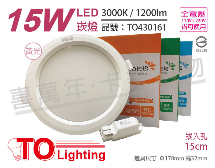 toa東亞ldl152-15aal/h led 15w 3000k 黃光 全電壓 15cm 崁燈