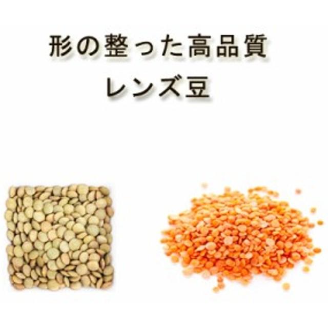 有機オーガニック素材 無農薬「レンズ豆」 赤or緑200g♪ グリーンレンズ豆 グリーンレンティル 緑レンズ豆 レッドレンズ豆 レッドレンテ