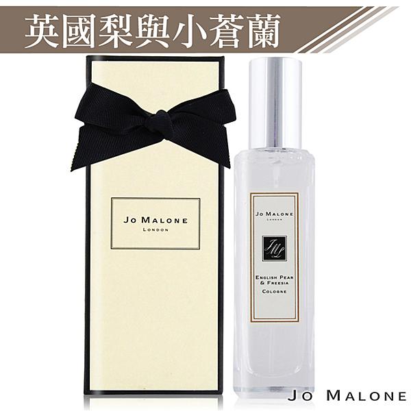 Jo Malone 英國梨與小蒼蘭香水(30ml)-國際航空版【美麗購】