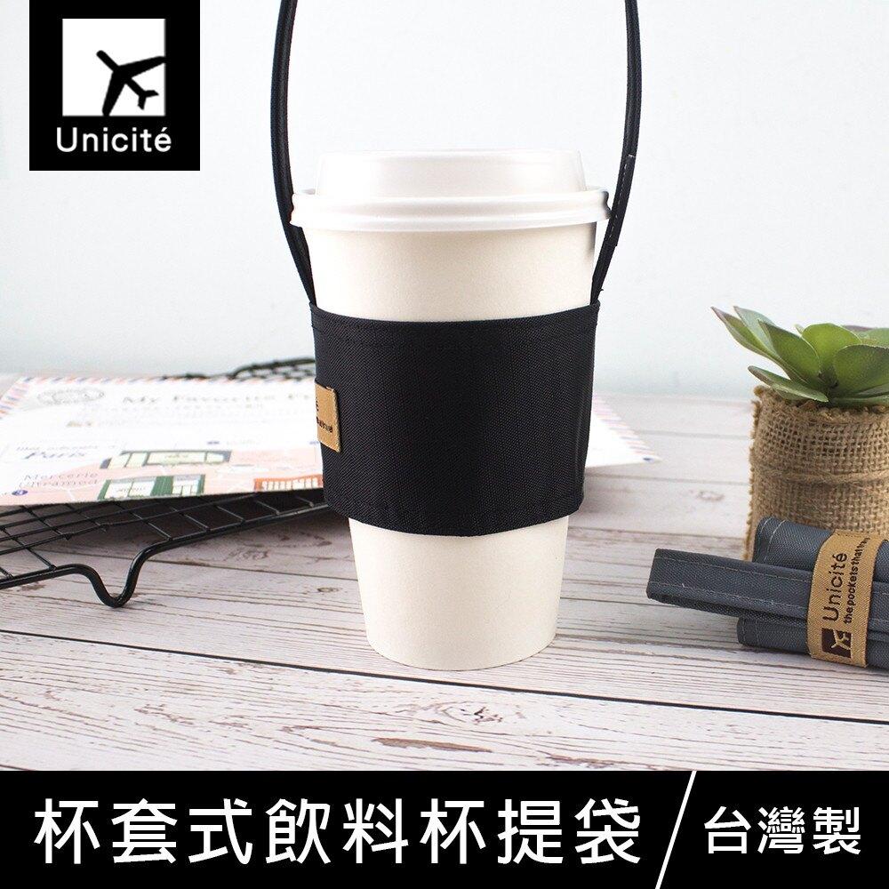 珠友 SN-20063 飲料杯套/環保杯套/減塑行動環保杯套/杯套式飲料杯提袋-Unicite