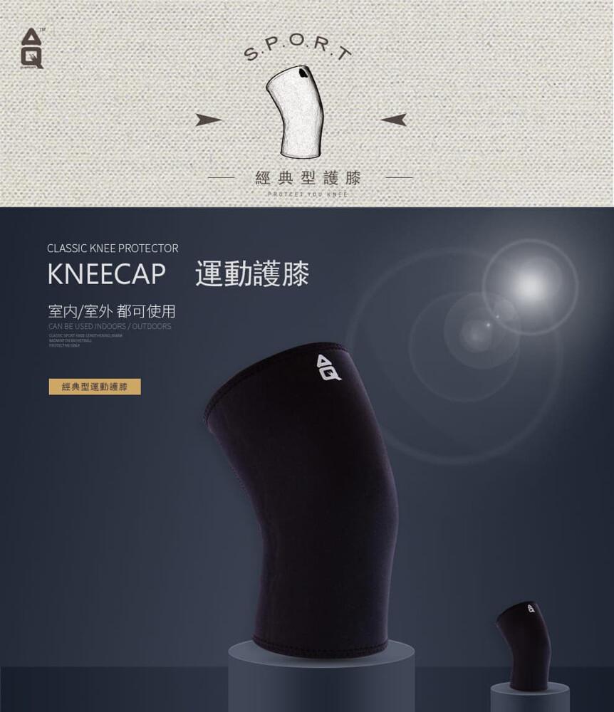 aq經典型透氣發泡棉護膝-l(型號:3051)原廠公司貨保證