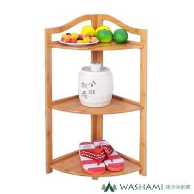 WASHAMl-楠竹角落桌(三層)