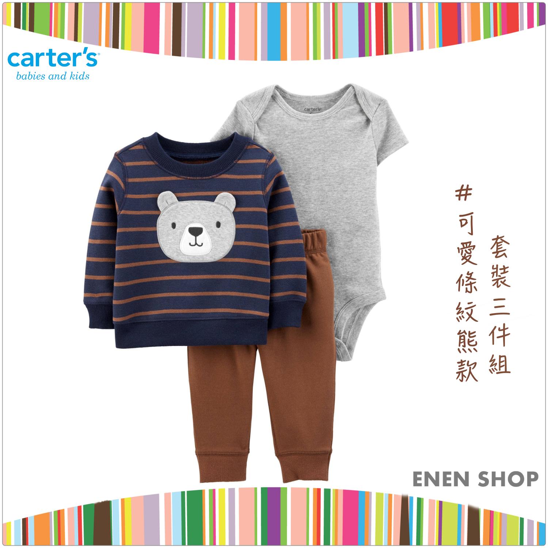 『Enen Shop』@Carters 可愛條紋熊款套裝三件組 #18518710 12M/18M/24M