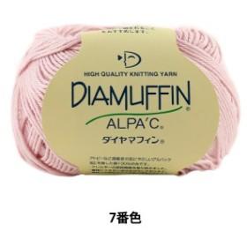 春夏毛糸 『DIAMUFFIN(ダイヤマフィン) 7番色』 DIAMONDO ダイヤモンド