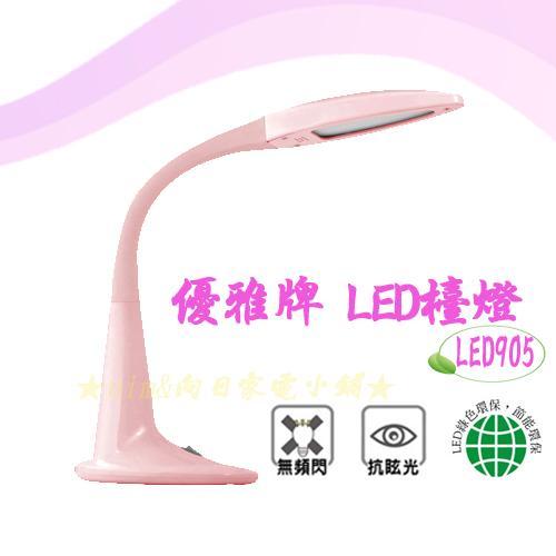 優雅LED檯燈LED-905.最佳閱讀照度.無電磁波(可超取)