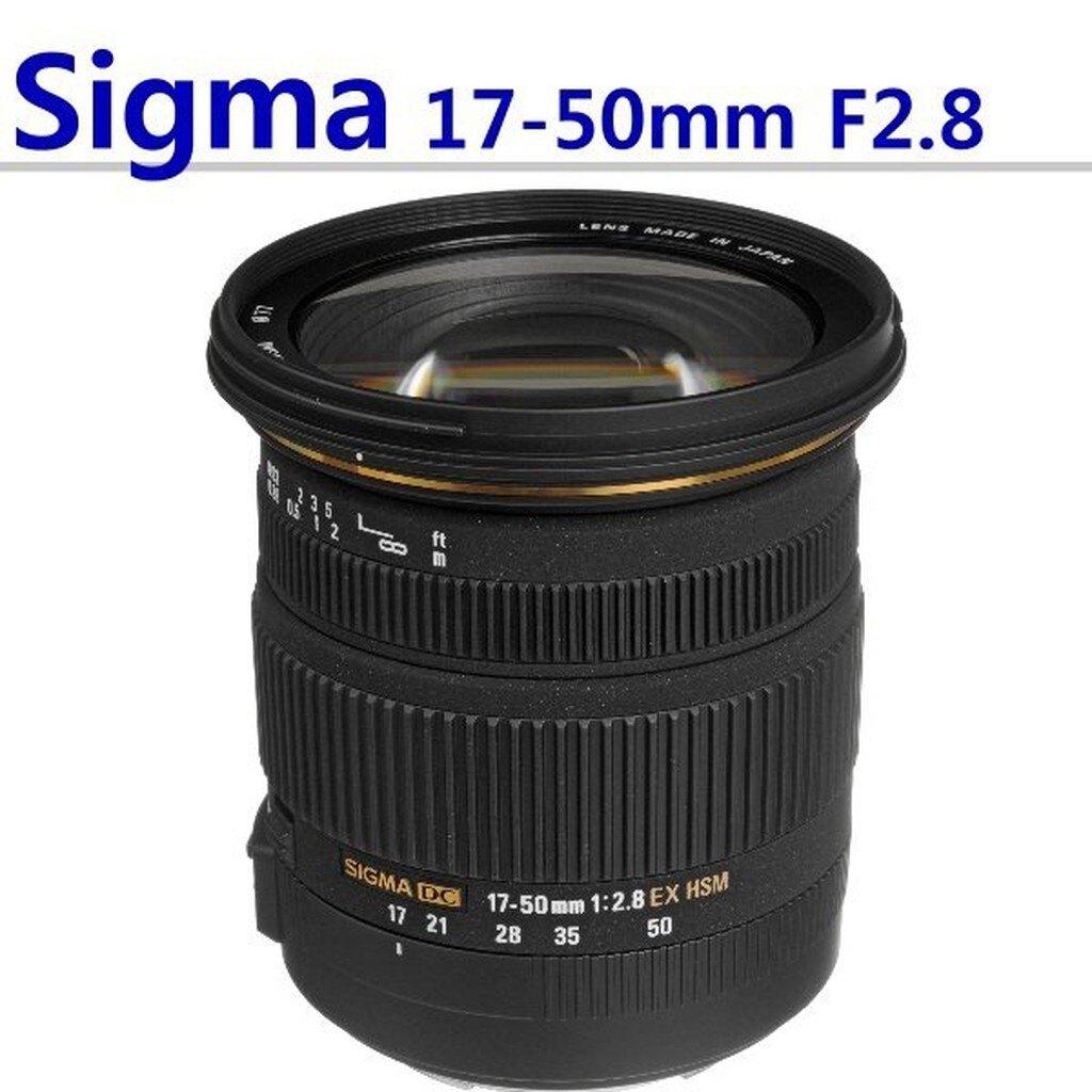 【中壢NOVA-水世界】Sigma 17-50mm F2.8 EX DC OS HSM 廣角變焦鏡頭 一年保固 平輸