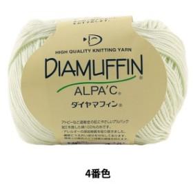 春夏毛糸 『DIAMUFFIN(ダイヤマフィン) 4(薄い黄緑)番色』 DIAMONDO ダイヤモンド