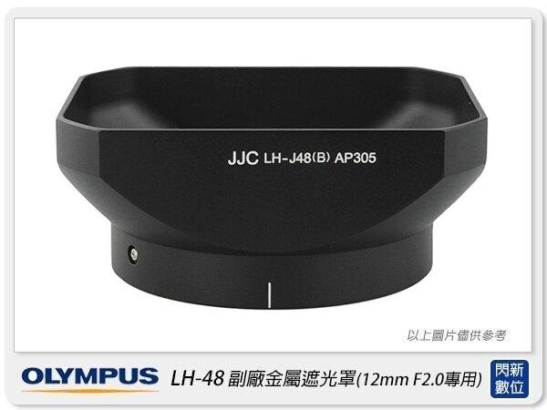 【滿3000現折300+點數10倍回饋】OLYMPUS LH-48 副廠 金屬遮光罩 黑色(LH48,M.ZD 12mm F2 專用)