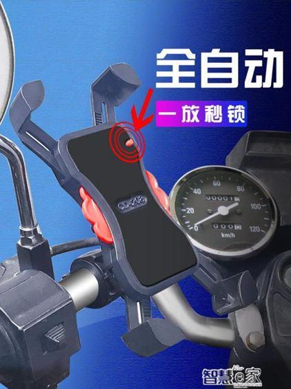 機車支架 電動車踏板機車用手機導航支架車載帶usb可充電器