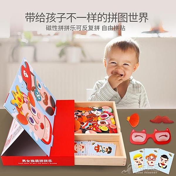 木質磁性拼圖兒童益智力玩具1-2-3-4-6歲男女孩寶寶幼兒早教5開發【母親節禮物】