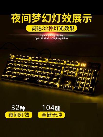 有線鍵盤黑爵戰警游戲真機械鍵盤青軸黑軸紅軸茶軸臺式電腦筆記本電競有線 LX