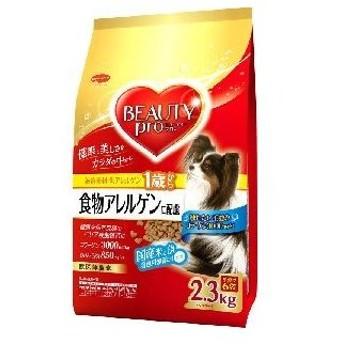日本ペットフード ビューティープロ ドッグ 食物アレルゲンに配慮 1歳から 2.3kg