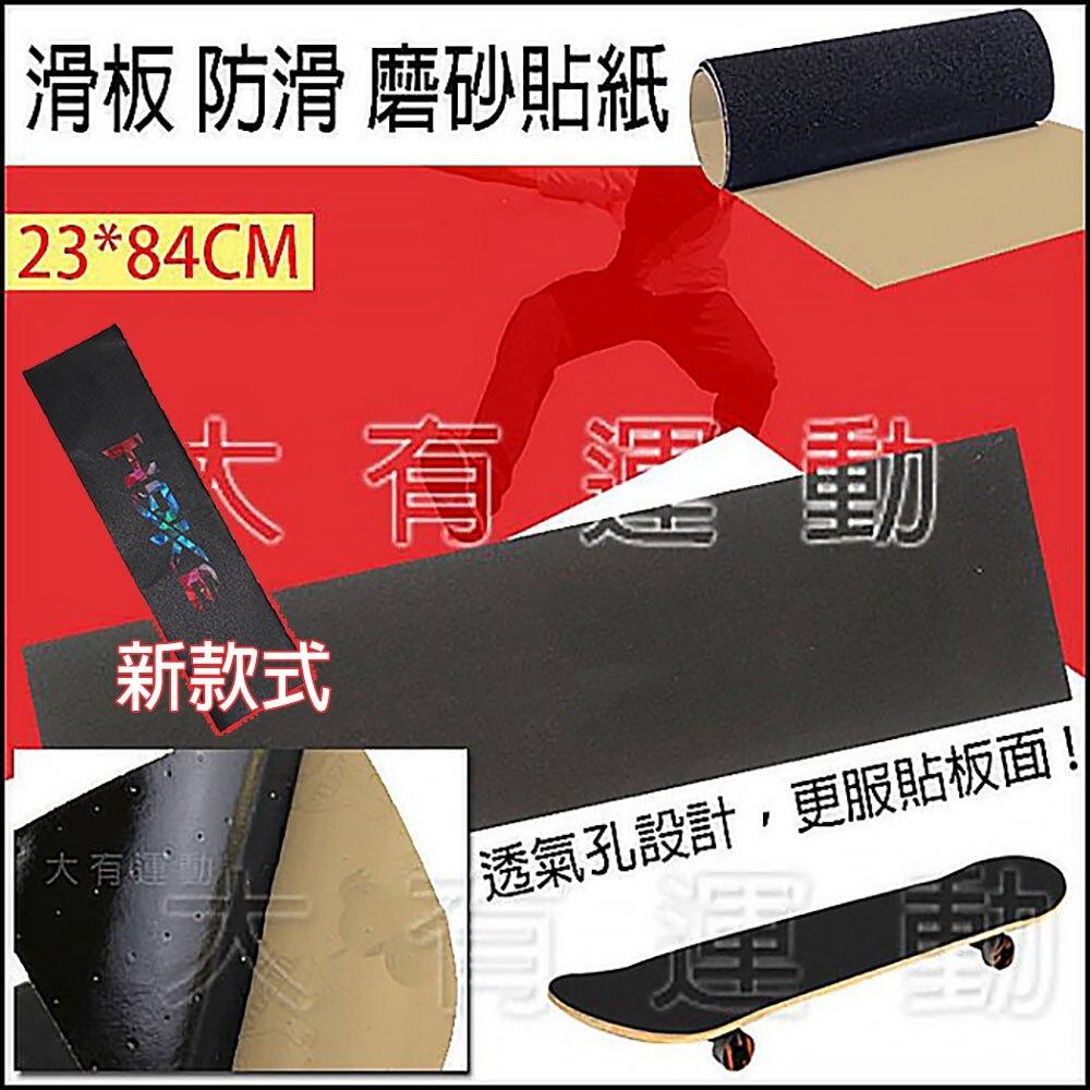 滑板 配件 專業砂紙 磨砂貼紙 耐磨 厚實 透氣 磨砂紙 磨砂 貼紙 防滑 台中可自取 D00119 D80115