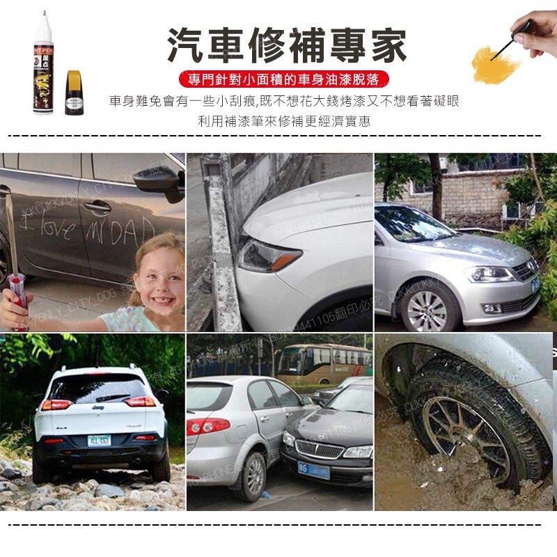 【歐比康】 汽車補漆筆 汽車補漆筆 刮痕修復 補漆筆 點漆筆 汽車美容