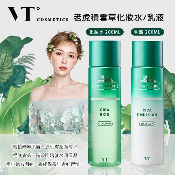 韓國 VT CICA 老虎積雪草化妝水/乳液 200ml