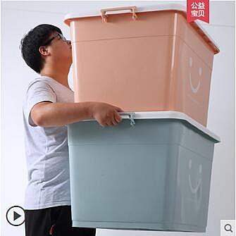 收納箱塑料特大號衣服整理箱加厚清倉大號收納盒有蓋衣物儲物箱子 - 風尚3C