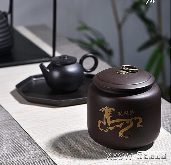 紫砂茶葉罐大號半斤裝存儲罐普洱罐陶瓷密封罐散裝茶缸通用保鮮罐『新佰數位屋』