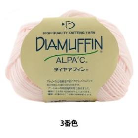 春夏毛糸 『DIAMUFFIN(ダイヤマフィン) 3(薄いピンク)番色』 DIAMONDO ダイヤモンド