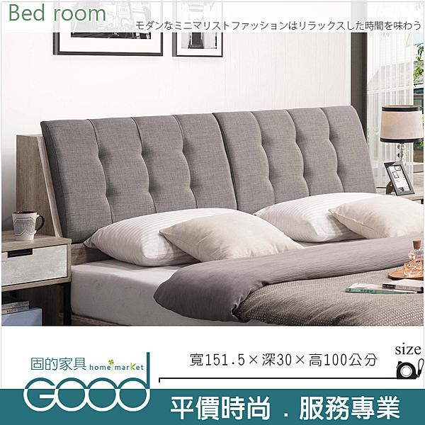 《固的家具GOOD》22-1-ADC 布爾5尺床頭【雙北市含搬運組裝】