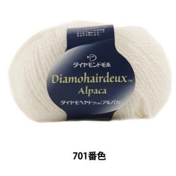秋冬毛糸 『Dia mohairdeux Alpaca(ダイヤモヘヤドゥ アルパカ) 701(白)番色』 DIAMONDO ダイヤモンド