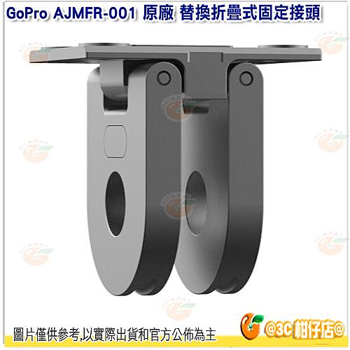 GoPro AJMFR-001 原廠 替換折疊式固定接頭 固定架 固定座 公司貨 適用 HERO8 MAX