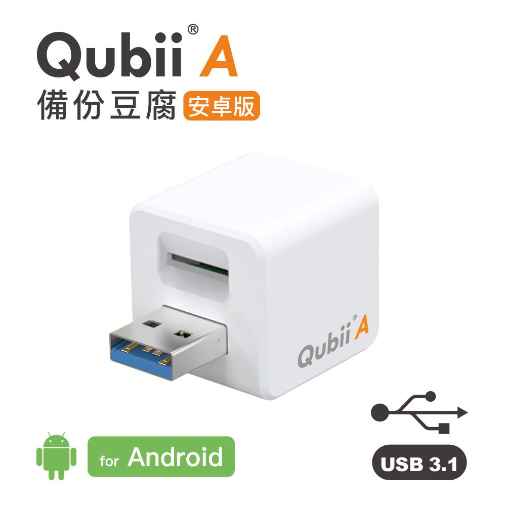 Qubii A 備份豆腐 安卓版 白色 + 128g 記憶卡