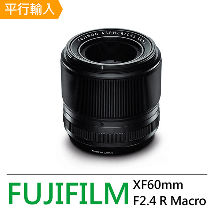 FUJIFILM XF60mm F2.4 R*(平輸)-送專用拭鏡筆